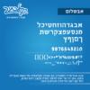 Avshalom Font Specimen פונט (גופן) אבשלום