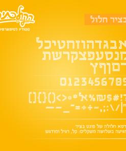 Batzir-Hollow Font Specimen פונט (גופן) בציר חלול