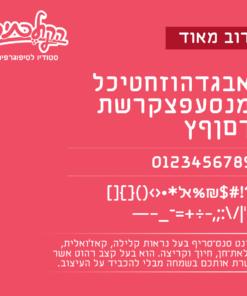Dov-Meod Font Specimen פונט (גופן) דוב מאוד
