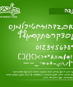 Noga Font Specimen פונט (גופן) נגה